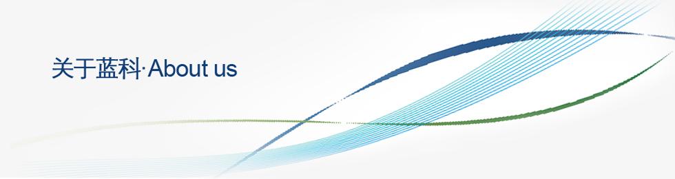 藍科石化設計公司介紹