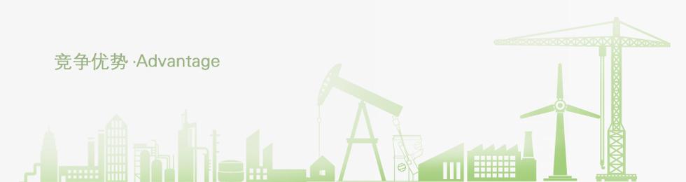 石化工程競爭優勢